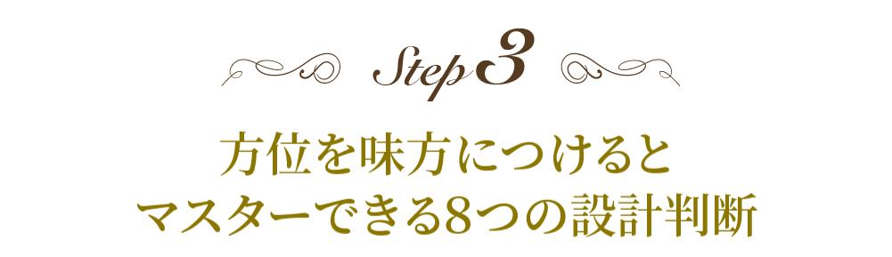 方位を味方につけるとマスターできる8つの設計判断